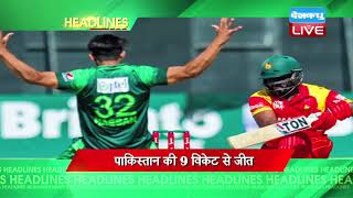 खेल जगत की बड़ी खबरें | SPORTS NEWS HEADLINES | Latest News of Sports | 17 July 2018 | #DBLIVE