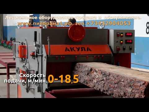 Многопильный станок Акула 2М. Продажа и обслуживание. www.пилорама1.рф. Тел. +73432904053