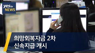 [yestv뉴스] 희망회복자금 2차 신속지급 개시