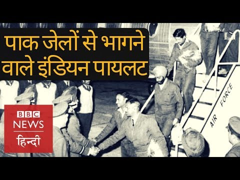 Indian pilots who ran away from Pakistani jails (BBC Hindi)