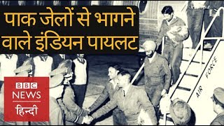 Indian pilots who ran away from Pakistani jails (BBC Hindi)