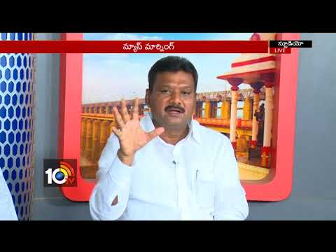 News Morning | High Tech Policy | CM Chandrababu Naidu Dashboard  | Amaravathi | 10TV