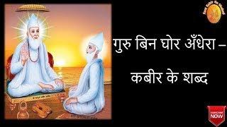 Guru Bin Ghor Andhera ||गुरु बिन घोर अँधेरा|| - By Sant Kabir Ke Shabad