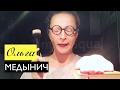 Ольга Медынич: Backstage ( Часть 2)