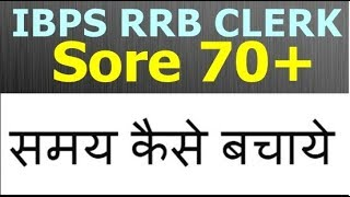 Crack IBPS RRB Clerk 2017 | How to get 70+ Marks | Preparation | Tips | Tricks | Strategy 2017 Video