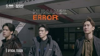 HUMAN ERROR - OFFICIAL TEASER