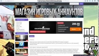 Проверка магазина datkey.shopsu.ru (КЛЮЧ CS:GO за 200 рублей ?!)