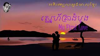 khmer song | sin sisamouth | my first love |