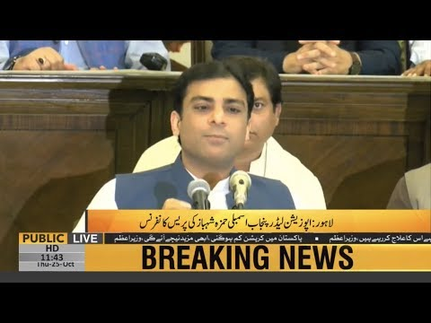 Opposition leader Punjab assembly Hamza Shahbaz press conference  | 25 October 2018 | Public News