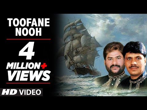 TOOFANE NOOH Full (Audio) Waqya || HAJI TASLEEM AARIF || T-Series Islamic Music: FOR LATEST UPDATES: ---------------------------------------- SUBSCRIBE US Here: http://bit.ly/1xDY8dT  Song : TOOFANE NOOH (Waqya) Singer : HAJI TASLEEM AARIF Album : TOOFANE NOOH Music Director : ALLWIN BROWN Lyricist : HAZI SHAUK VAZIR GAJNAVI Music Label : T-Series  FOR LATEST UPDATES : ----------------------------------- SUBSCRIBE US Here : http://bit.ly/1lFTXMN