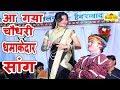 Download Durga Jasraj ने न्यू स्टाइल में गाया चौधरी सांग - दुर्गा जसराज 2018 - राजस्थानी मारवाड़ी New DJ Song MP3 song and Music Video