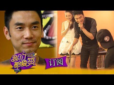 我们都爱笑 Laugh Out Loud-11/01: 苑琼丹林依伦作死大作战 Fanqiongdan beat Yilun Lin【湖南卫视官方版1080P】20141101