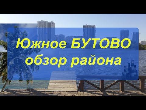 Обзор района Южное Бутово - Москва - Там жить хорошо?