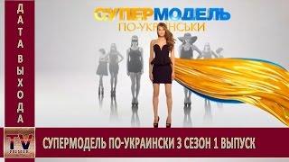 видео смотреть Супермодель по-украински 3 сезон