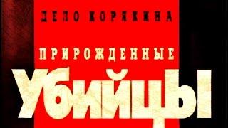 Криминальная Россия. Дело Корякина. Прирожденные убийцы