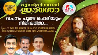 Vachanam Poomazha | Biju Karukutty | Jojo Johny | Fr.Paul | Christian devotional songs malayalam