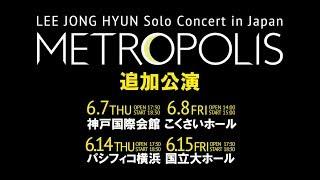 「LEE JONG HYUN Solo Concert in Japan -METROPOLIS-」再び開催決定!