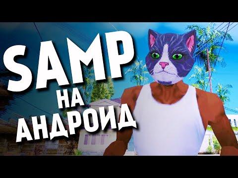 SAMP MOBILE НА АНДРОИД   GTA ONLINE ROLEPLAY