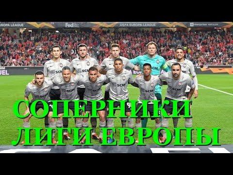 Определились все соперники 1/8 финала Лиги Европы