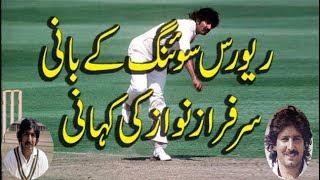 Sarfraz Nawaz King of Reverse Swing Complete Biography
