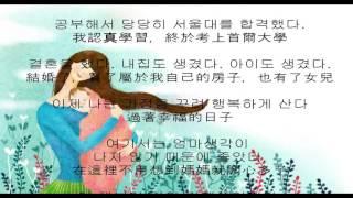 韓國的最感動故事