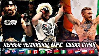 Download ПЕРВЫЕ ЧЕМПИОНЫ UFC СВОИХ СТРАН Mp3 and Videos