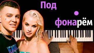 RASA - Под фонарем  караоке | PIANO_KARAOKE   + НОТЫ & MIDI