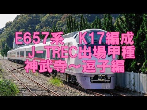 JR東日本 E657系 K17編成 増備車 J-TREC出場甲種 神武寺~逗子編