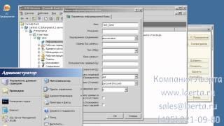 Перевод базы 1С в клиент-серверный режим работы(Видео-урок по книге