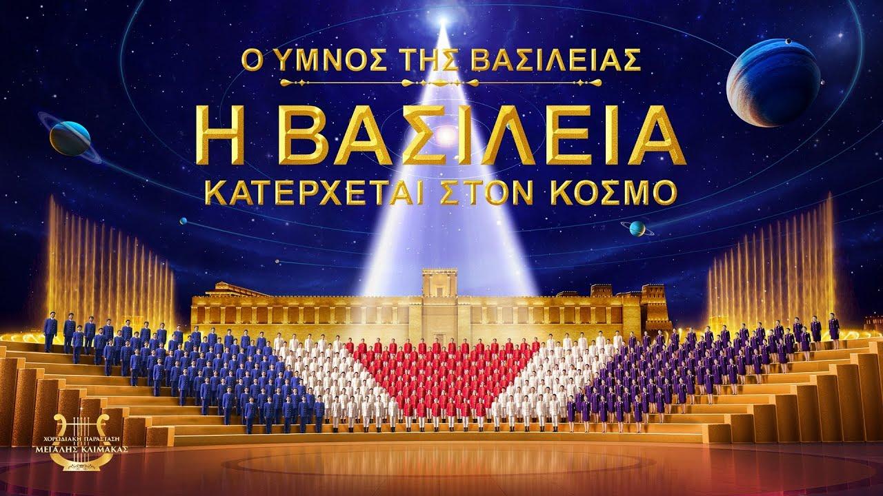 Ευαγγελική χορωδία | «Ο ύμνος της βασιλείας: Η βασιλεία κατέρχεται στον κόσμο» | Εκτεταμένο τρέιλερ