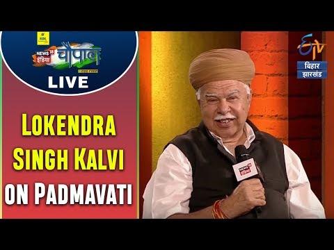 Lokendra Singh Kalvi on Padmavati   Founder of Karni Sena   Chaupal 2017   ETV Bihar Jharkhand