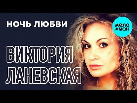 Виктория Ланевская - Ночь любви Single