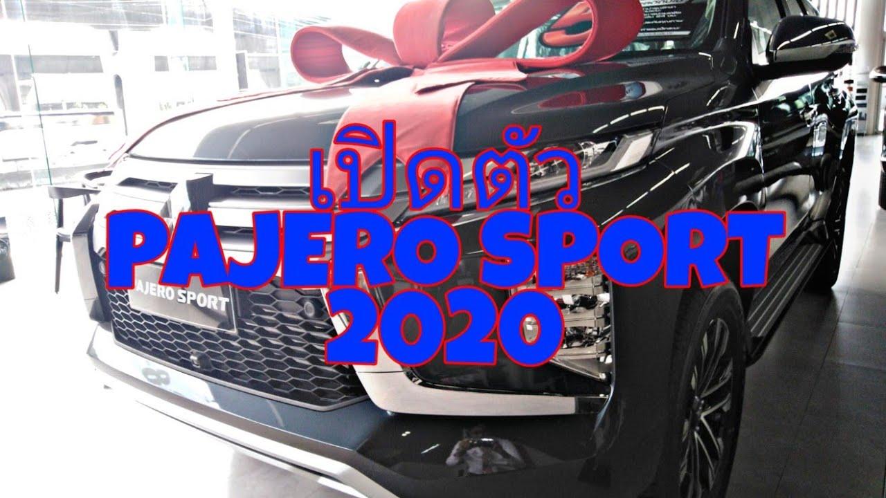 ????  PAJERO SPORT 2020 (โฉมใหม่)