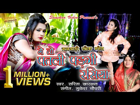 सरिता खारवाल का न्यू विवाह सॉन्ग | Me To Patli Padgi Rasiya | Rajasthan No.-1 Song | Full 4K Video |