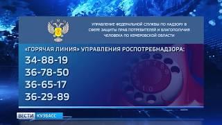 Кузбасівців закликали повідомляти про прострочені продукти, дитячих товарах і новорічних іграшках