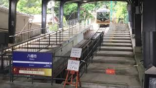 リニューアル初日の男山ケーブル 01あかね 八幡市駅発車 KEIHAN Otokoyama Cable Iwashimizu Hachimangu Railway
