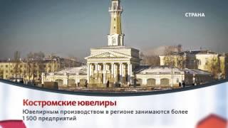 Костромские ювелиры | Сделано в России | Телеканал