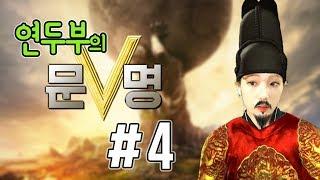 공인 타임머신! 문명 5 #4 Sid Meier's Civilization V #4