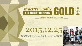 2015年12月25日 WANIMAのオールナイトニッポンGOLD http://www.allnight...