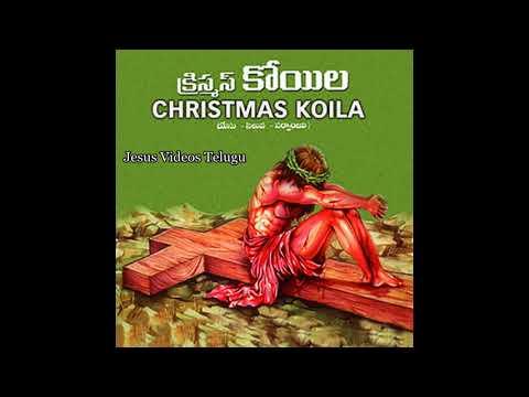 kotta Pelli Kuthuru Telugu Christian Song    Christmas Koila    Jesus Videos Telugu