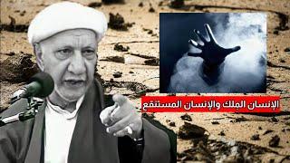 الإنسان الملِك والإنسان المستنقع   الشيخ احمد الوائلي