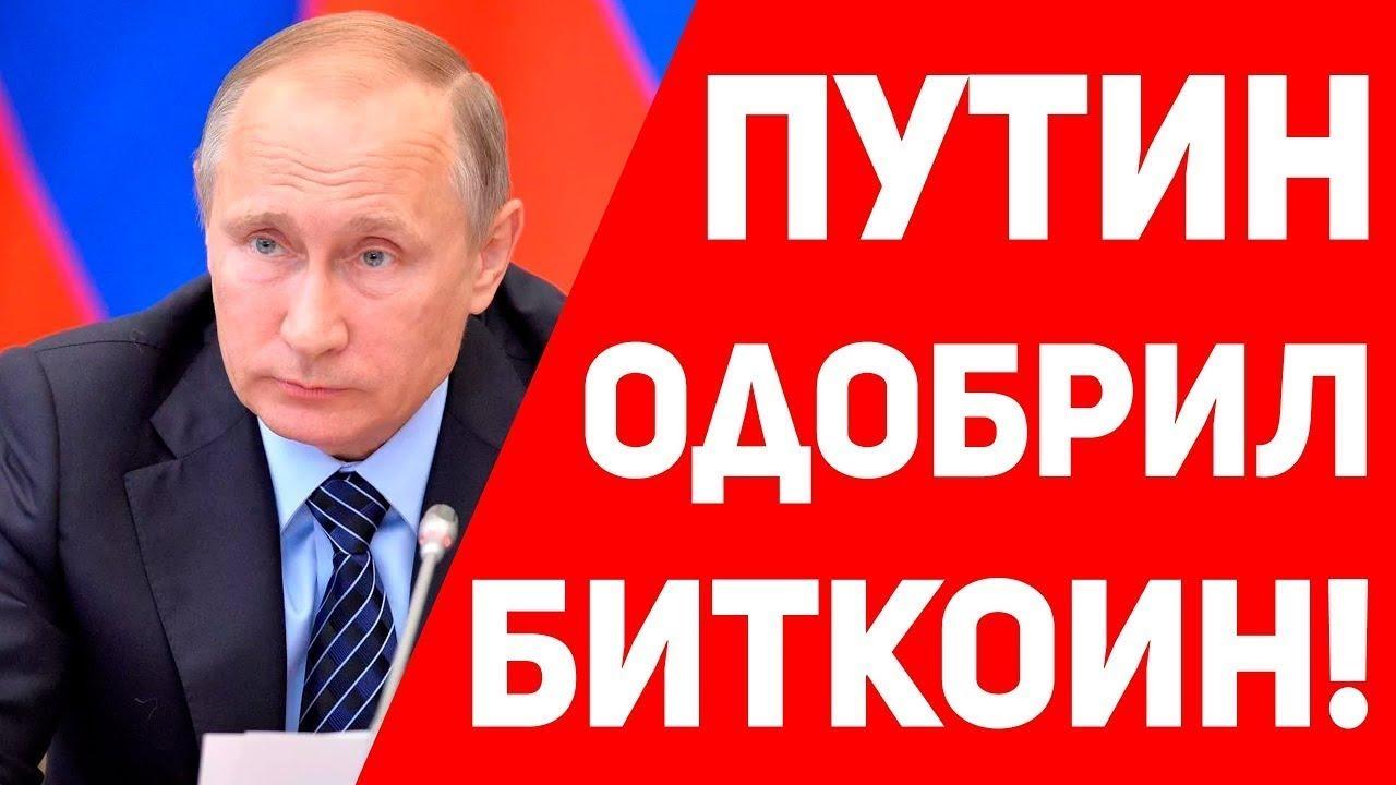 Путин Разрешит Биткоин в России! Легализация Криптовалют в РФ Июнь 2019 Прогноз