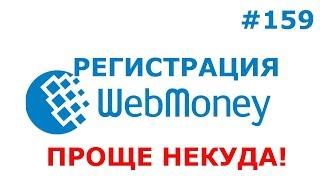 як зробити гаманець вебмані в Україні