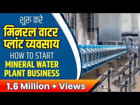 Mineral Water प्लांट उद्योग कैसे शुरू करे | How To Start Mineral Water Plant Business