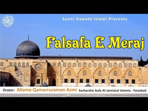 Falsafa E Meraj | Allama Qamarruzaman Azmi | new bayan