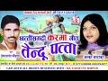Premananad Chauhan   Alka Chandrakar   Cg Karma Geet   Tendu Patta   Chhatttisgarhi Geet   Video2019