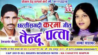 Premananad Chauhan | Alka Chandrakar | Cg Karma Geet | Tendu Patta | Chhatttisgarhi Geet | Video2019