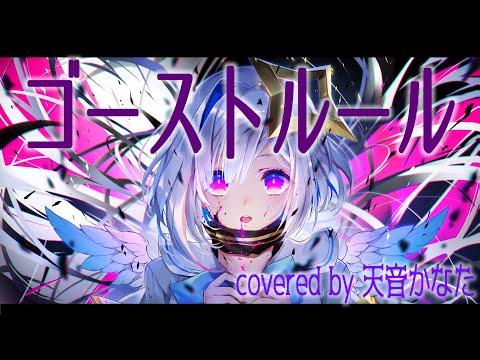 ゴーストルール/天音かなた(Cover)