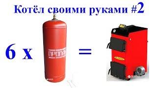 як зробити газовий котел своїми руками для свого будинку