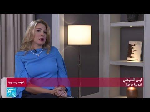 الإعلامية العراقية ليلى الشيخلي ج2  - نشر قبل 1 ساعة